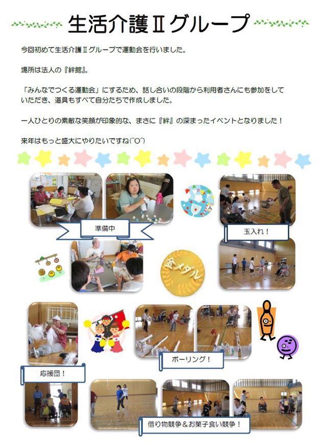 手作り運動会